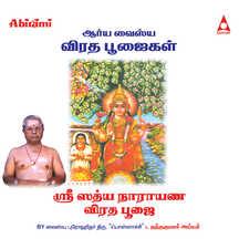 Sri Sathya Narayana Viradha Poojai