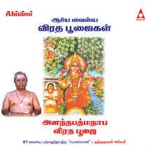 Ananthapathmanabha Viradha Poojai