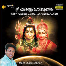 Sree Pavakulam Mahadevaprasadam