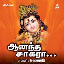 Aanandha Sagara