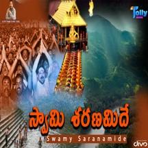 Swami Sharanamide