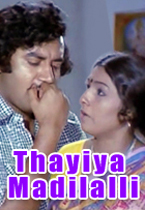 Watch Thayiya Madilalli full movie Online - Eros Now