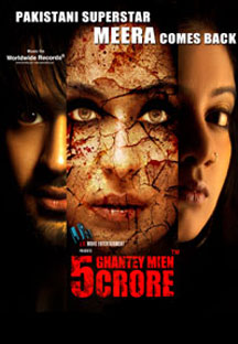 Watch 5 Ghantey Mein 5 Crore full movie Online - Eros Now