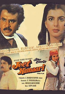 Watch Jeet Hamaari full movie Online - Eros Now