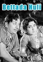Watch Bettada Huli full movie Online - Eros Now