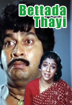 Watch Bettada Thayi full movie Online - Eros Now
