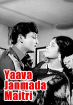 Watch Yaava Janmada Maitri full movie Online - Eros Now