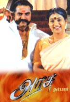 Watch Arasu - Its Dharbar full movie Online - Eros Now