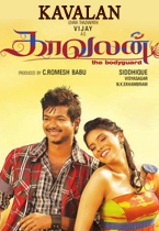 Watch Kavalan full movie Online - Eros Now