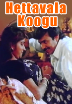 Watch Hettavala Koogu full movie Online - Eros Now