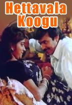 Watch Hettavala Koogu full movie Online - Eros Now