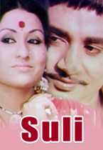 Watch Suli full movie Online - Eros Now