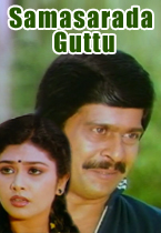 Watch Samasarada Guttu full movie Online - Eros Now