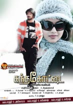 Watch Kandhakottai full movie Online - Eros Now