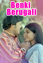 Watch Benki Birugali full movie Online - Eros Now