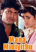 Watch Mana Midiyithu full movie Online - Eros Now