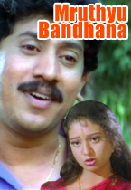 Watch Mruthyu Bandhana full movie Online - Eros Now