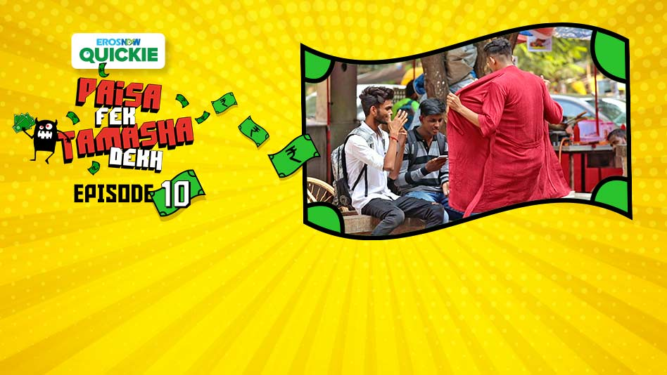 Watch Paisa Fek Tamasha Dekh - Episode 10: Mannequin Challenge on Eros Now