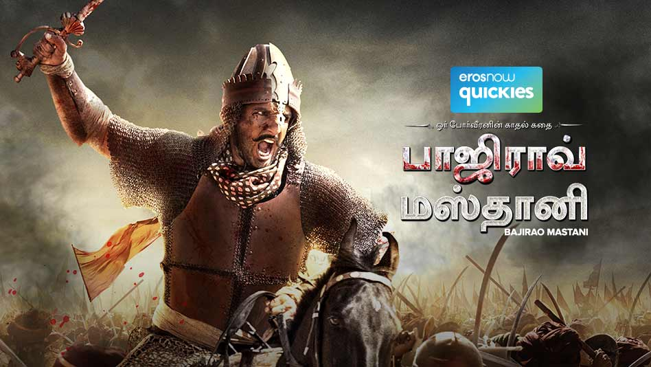 Watch Bajirao Mastani -Tamil - Bajirao Mastani - Tamil on Eros Now