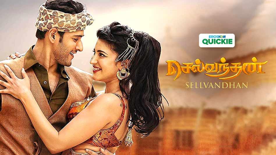 Watch Sellvandhan - Sellvandhan on Eros Now