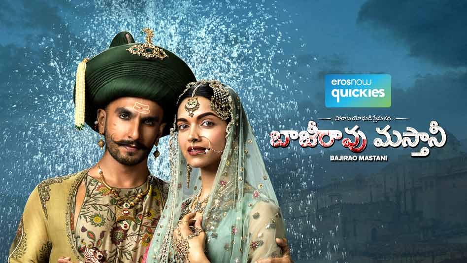 Watch Bajirao Mastani - Telugu - Bajirao Mastani - Telugu on Eros Now