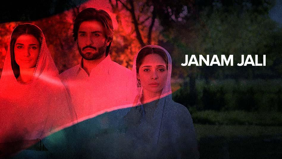 Janam Jali